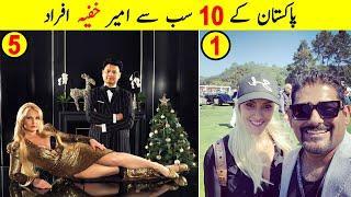 Top 10 Richest People in Pakistan 2020 | پاکستان کے سب سے امیر خفیہ افراد  | TalkShawk