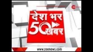 News 50: अब तक की 50 बड़ी ख़बरें | Hindi News | Top News | Breaking News | Latest News | Today News