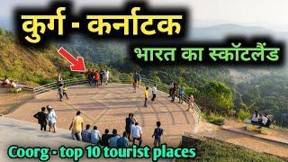 Coorg top 10 tourist places, कुर्ग में घूमने के 10 सबसे बेहतरीन स्थान