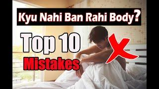 Top 10 Common Gym Mistakes || Kyu Nahi Ban Rahi Body || Beginners Mistakes || Anuj Chauhan Fitness