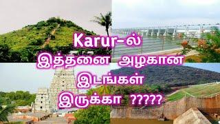 Top 10 best places must visit in karur | trekking places | famous place in karur