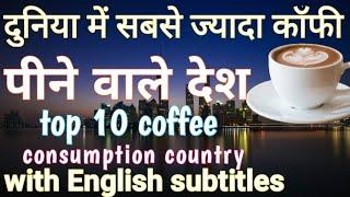 top 10 coffee consumption country in world | excessive coffee consumption