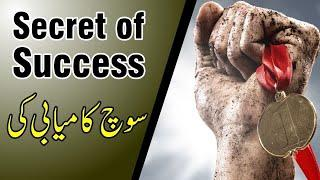 Best Urdu Quotes Collection - Top 10 Success Quotes (Kamyabi Quotes) Amazing Quotes About Success
