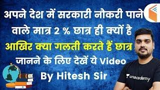 Why are Only 2 % Students Getting Government Jobs | Complete Information by Hitesh Sir