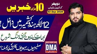Top 10 With GNM | 2 September 2020 | Today's Top Latest Updates by Ghulam Nabi Madni | Afternoon |