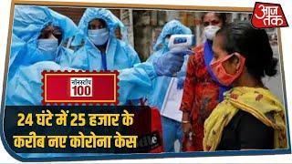 India में बीते 24 घंटे में 25 हजार के करीब नए कोरोना केस I Nonstop 100 I July 6, 2020
