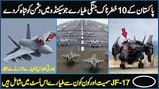 Top 10 Pakistani Fighter Aircarfts | JF-17 Fighter Jet || Khoji Point