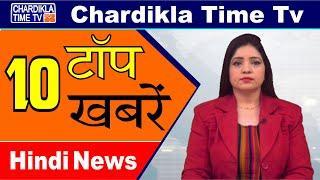 Hindi News   Morning Top 10 News   Hindi Khabra   18 March 2020   Chardikla Time TV