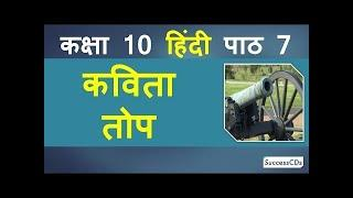 Top Kavita Hindi class 10   Chapter 7  Explanation, word meanings