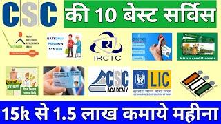 CSC top 10 Services l CSC top Earning Service l CSC Best Services 2021