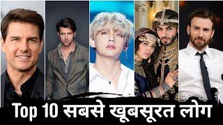 दुनिया के 10 सबसे Handsome man | top 10 handsome man in the world 2021