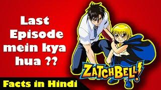 Facts about Zatch bell in hindi   Zatch bell ending explained