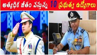 Highest Paid Government Jobs in India    Govt Jobs 2019    Top 10 Salary