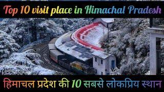 Top 10 visit place in Himachal Pradesh 2020