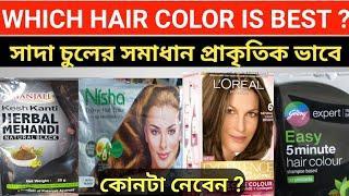 Which Hair Colour is Best ? Henna Or Hair Colour ? সাদা চুল কালো করার প্রাকৃতিক উপায়