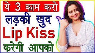 Ye 3 Kaam Karo Ladki Aapko Khud Kiss Karegi | How To Keep a Relationship Strong Tips | Love Advice