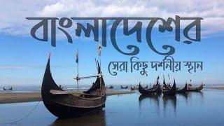 বাংলাদেশের শীর্ষ 10 টি দর্শনীয় স্থান - Visit Top 10 Places in Bangladesh