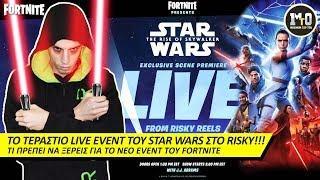 ΤΡΕΛΟ STAR WARS LIVE EVENT ΤΟ ΣΑΒΒΑΤΟ!!!