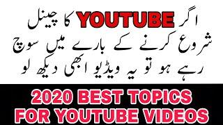 2020 Top 10 Ranking Ideas For Making a Youtube Videos | Youtube Channel Ideas | Youtube Video Ideas