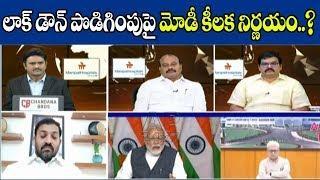 Debate on PM Modi to Take Key Decision on Lockdown Extend | The Debate | AP24x7