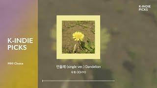 [K-indie] Spring songs  살랑거리는 봄바람과 함께 듣고싶은 노래들| PLAYLIST | K-INDIE PICKS