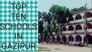 Top 10 School In Gazipur//গাজীপুরের সেরা ১০ টি স্কুল//টপ টেন।।