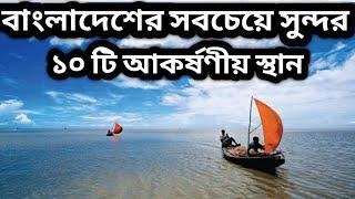 Top ten beautiful place in Bangladesh | বাংলাদেশের শীর্ষ 10 টি দর্শনীয় স্থান
