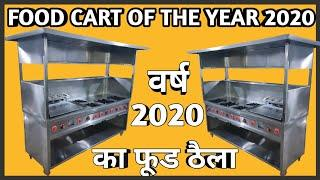 Top and Best Indian Street Food Cart / Food Van / Food Truck innovative design for the year 2020.