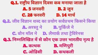 समान्य ज्ञान  (Lucent's) India Gk Top 10 Questions all competitive exam preparation part- 4