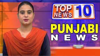 Punjabi Top 10 News - Latest | 05 Sep 2020 | Chardikla Time TV