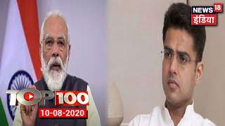 TOP 100 News | Rajasthan Political Crisis | Sushant Singh Rajput Case | PM Modi on Floods