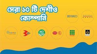 সেরা ১০ টি দেশীয় কোম্পানি   Top 10 Bangladeshi Company   Stream The World