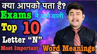 "Important word meanings ""N"" 