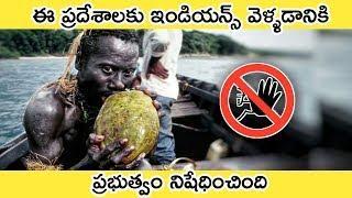 ఈ ప్రదేశాలకు వెళ్ళడానికి అనుమతి లేదు Top  Places in India you are NOT allowed | Margam Bro