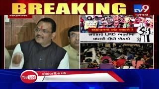 Jitu Vaghani welcomes state's decision of common cut off for all LRD women aspirants   TV9News
