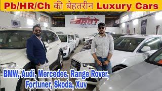 Top Luxury Cars In Chandigarh |Second hand Luxury cars in Haryana | Chandigarh old Cars | Pre Owned