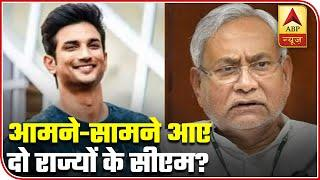 It's Bihar CM Vs Maharashtra CM Over Sushant's Death Case | ABP News