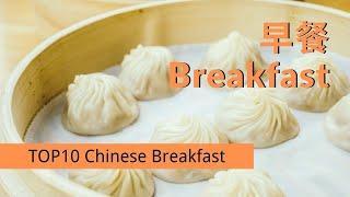 TOP 10 Chinese BREAKFAST Street Food 盘点中国十大早餐美食小吃