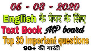 MP board Class 12th English Top 30 important questions for 2020 exam.