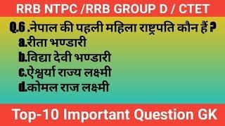 RRB NTPC   Group D   CTET   TOP-10   Important Questions and Answers for Competitive exam in Hindi