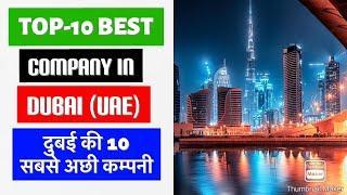 Top 10 company in dubai | दुबई की 10 सबसे अछी कम्पनी ।