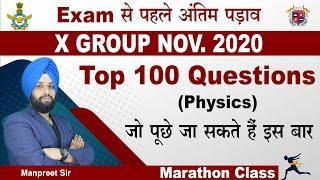 Air Force X group Marathon Class | Physics | Top 100 Questions | By Manpreet Sir