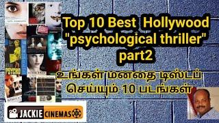 Top 10 Best Psychological Thriller Movies All Time Favourite List Part 2 - #Jackiesekar