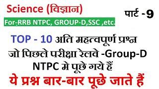 RRC Group D ||RRB NTPC || TOP-10 Question Science || by Ravi Sir | Class -9 || 1000 Questions Series