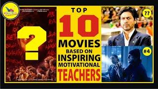 TOP BEST 10 MOVIE BASED ON TEACHERS DAY | INSPIRING MOTIVATIONAL MOVIES ON EDUCATION SYSTEM