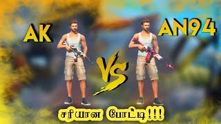 AK47 VS AN94 GUN COMPARISON TAMIL || TAMIL FREE FIRE TRICKS