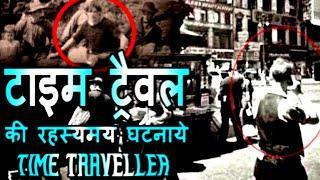 Top 3 Real Life Cases of Time Travel Caught On Camera || कैमरे मे कैद समय यात्रा की सच्ची घटनाएं ||