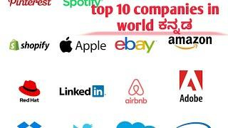 Top 10 companies in the world || rank list of 10 companies in the world.2020