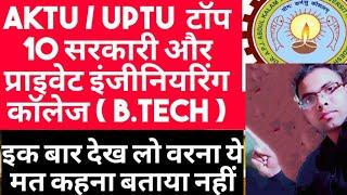 AKTU TOP TEN GOVERNMENT ENGINEERING COLLEGE 2020 || B.tech / UPTU / top ten aktu Private college /