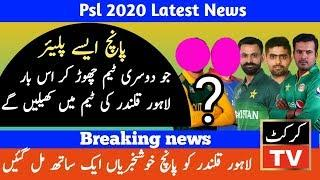 Psl 2020 Top 5 player that left other teams and play this year from lahore qalndar Psl news Psl 5